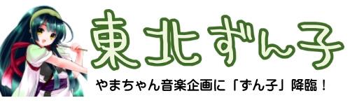 zunko-banner