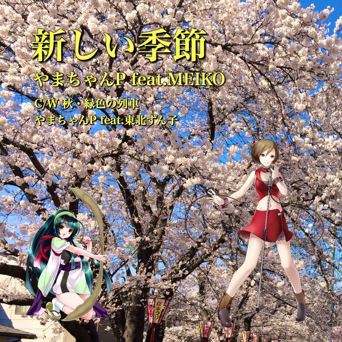 「新しい季節」/「秋・緑色の列車」(2018年2月シングル)