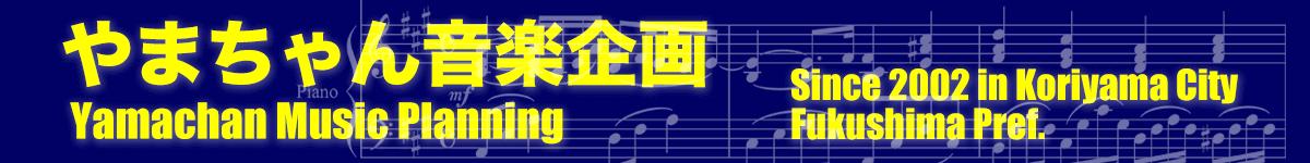 やまちゃん音楽企画