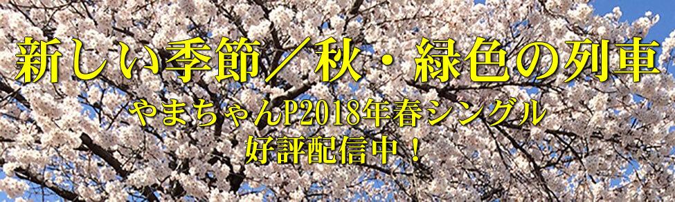 新しい季節/秋・緑色の列車