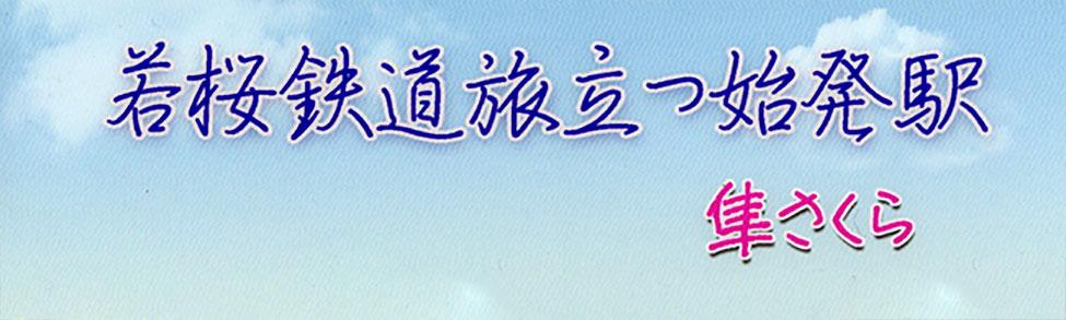 若桜鉄道旅立つ始発駅