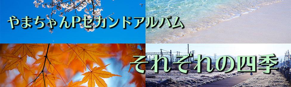 それぞれの四季